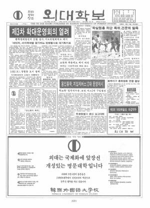 외대학보 제490호