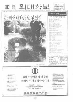 외대학보 제491호