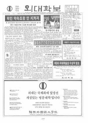 외대학보 제496호