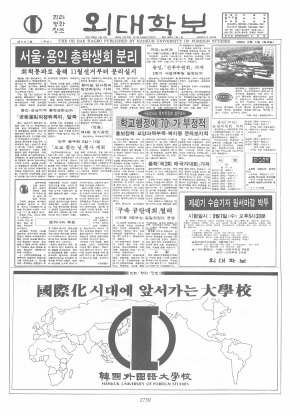 외대학보 제497호