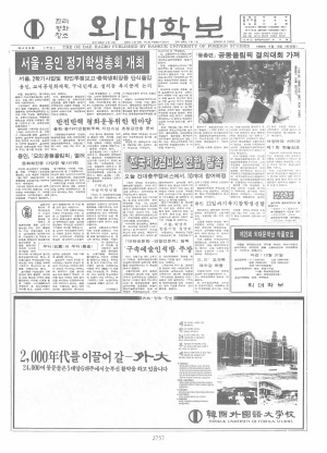 외대학보 제498호