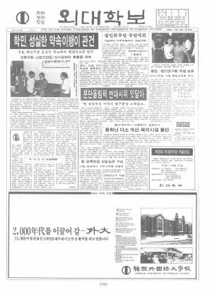 외대학보 제499호