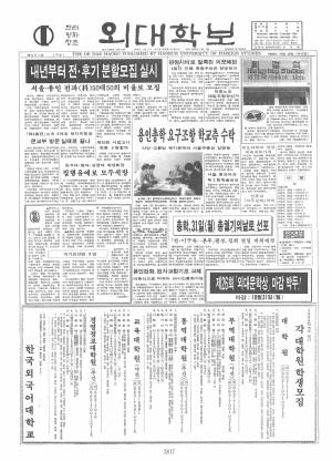 외대학보 제501호