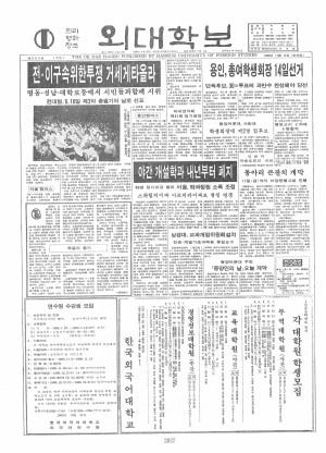 외대학보 제503호