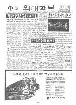 외대학보 제504호