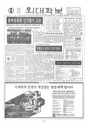 외대학보 제505호