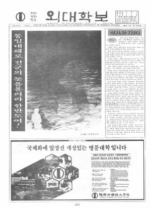 외대학보 제506호