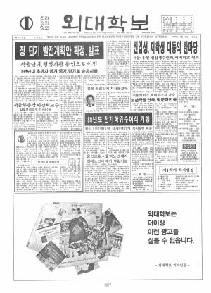 외대학보 제507호