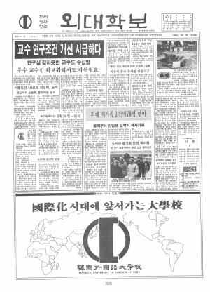 외대학보 제508호