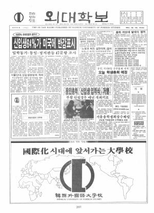 외대학보 제509호