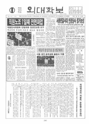 외대학보 제510호