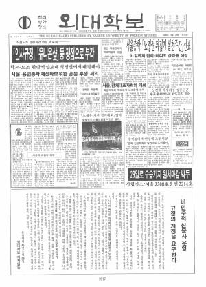 외대학보 제511호