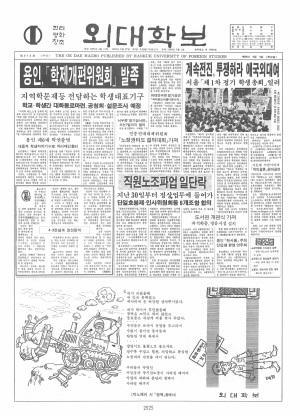 외대학보 제512호