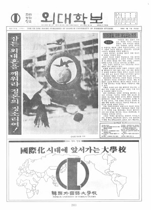 외대학보 제513호