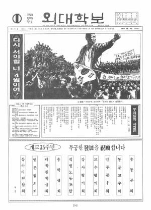 외대학보 제514호