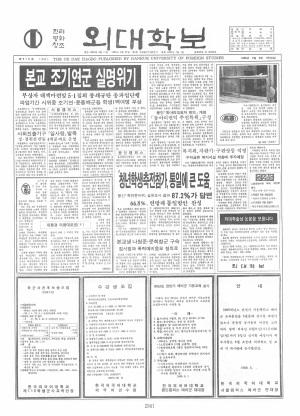 외대학보 제515호