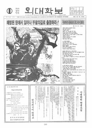 외대학보 제516호