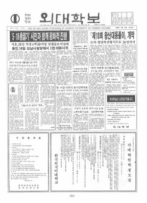 외대학보 제517호