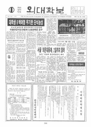 외대학보 제518호