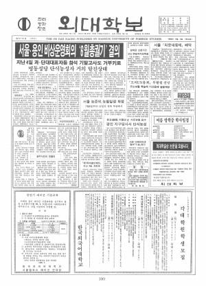 외대학보 제519호