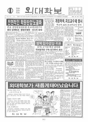 외대학보 제520호