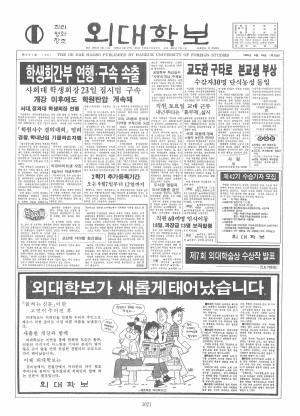 외대학보 제521호