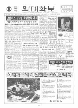 외대학보 제522호