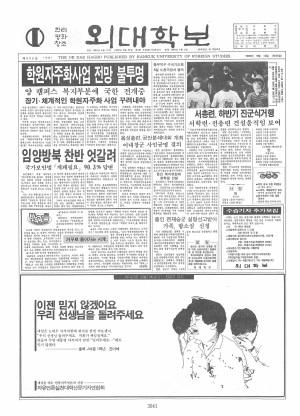 외대학보 제523호