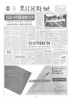 외대학보 제524호