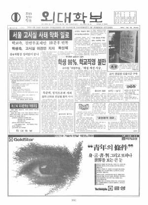 외대학보 제525호
