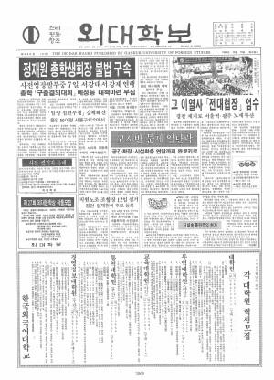 외대학보 제526호