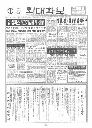 외대학보 제527호