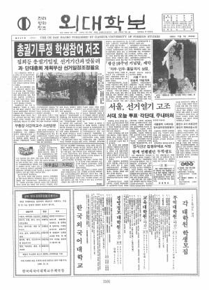 외대학보 제529호