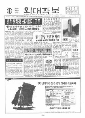 외대학보 제530호