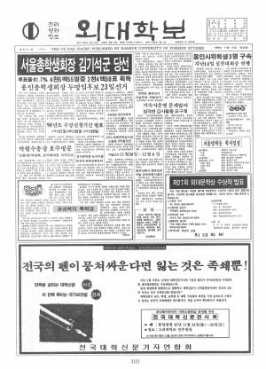 외대학보 제531호