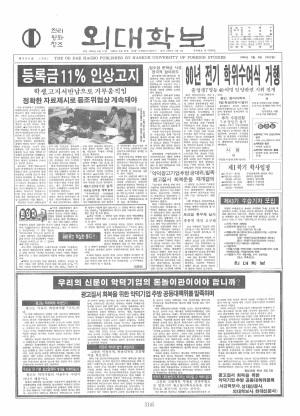 외대학보 제533호