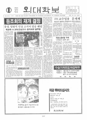 외대학보 제534호
