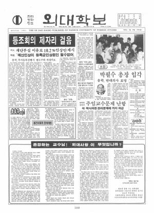 외대학보 제535호
