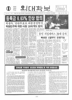 외대학보 제536호