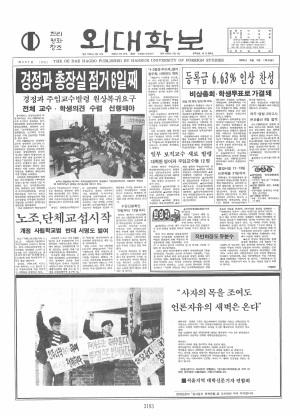외대학보 제537호