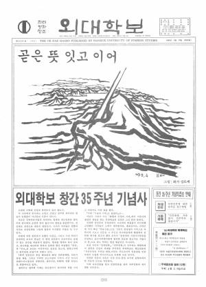 외대학보 제538호