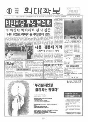 외대학보 제540호