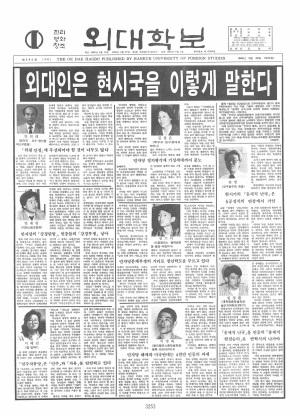 외대학보 제542호