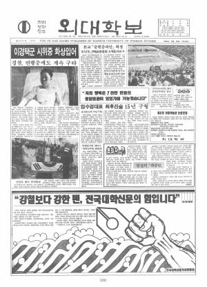 외대학보 제543호