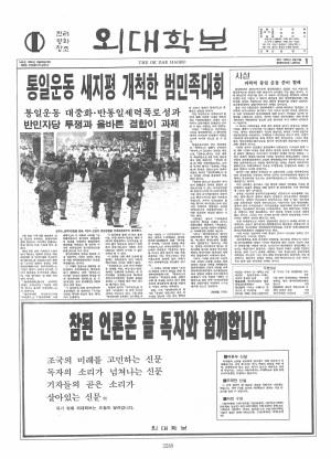 외대학보 제545호