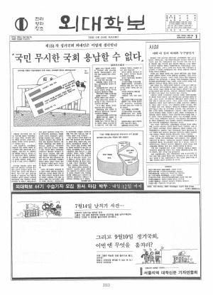 외대학보 제547호