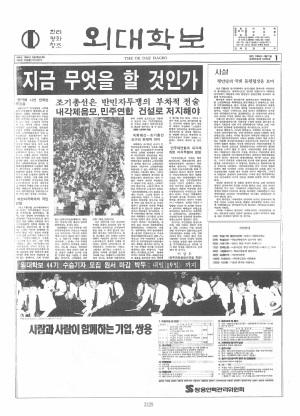 외대학보 제548호
