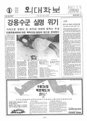 외대학보 제549호