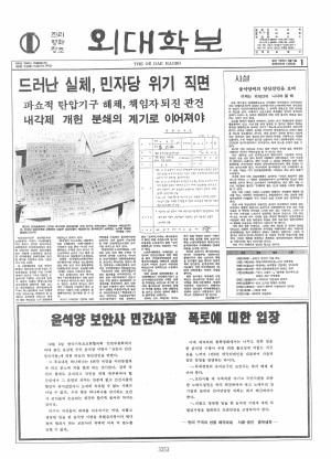 외대학보 제550호