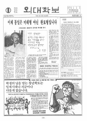외대학보 제551호